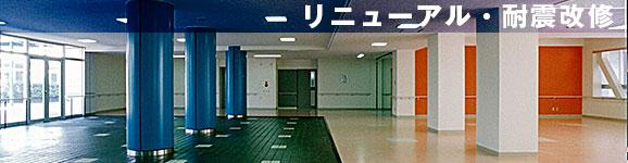 リニューアル・耐震改修