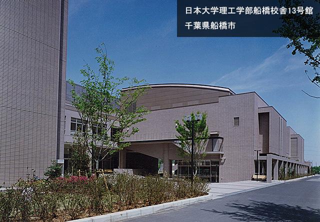 日本大学理工学部船橋校舎13号館