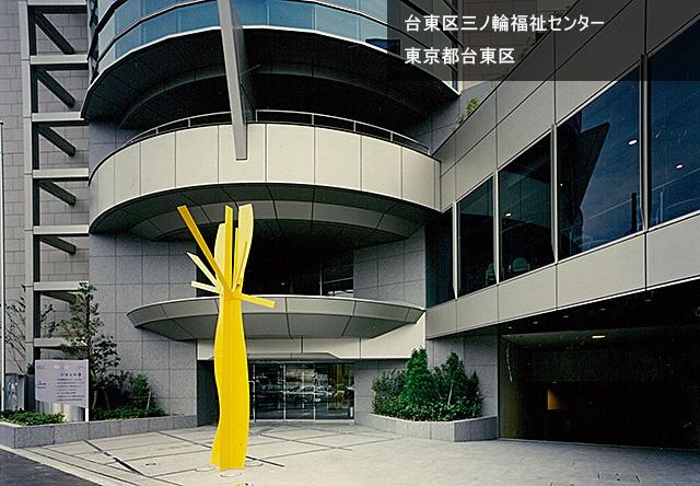 台東区三ノ輪福祉センター